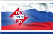 Программа ПЗРК «Русь»