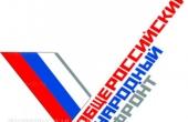 Наметившийся союз «Единой России» и «Народного фронта»
